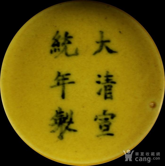 40号拍品 清光宣统官窑黄地绿龙纹碗图8