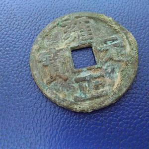 雍正铜币一枚,背当千,直径4.4厘米
