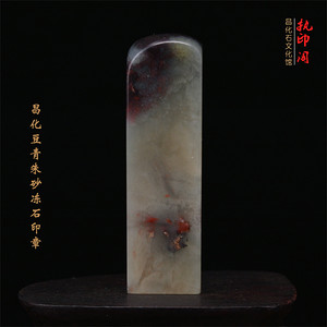 冲人气 昌化豆青朱砂冻石印章