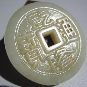 民国时期 老和田玉 风化纹清晰 润度极佳 钱币 51.4x8.7mm