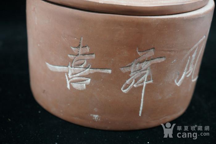 回流的  183 文革紫砂器书画合盖罐 有制款章印记 图3