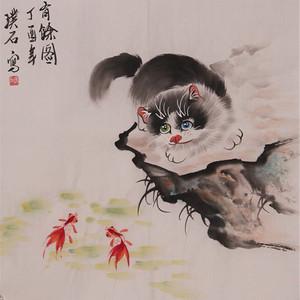 联盟 璞石款动物画 猫 有余图