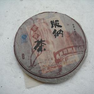 联盟 普洱茶 2009年紫芽茶 生茶