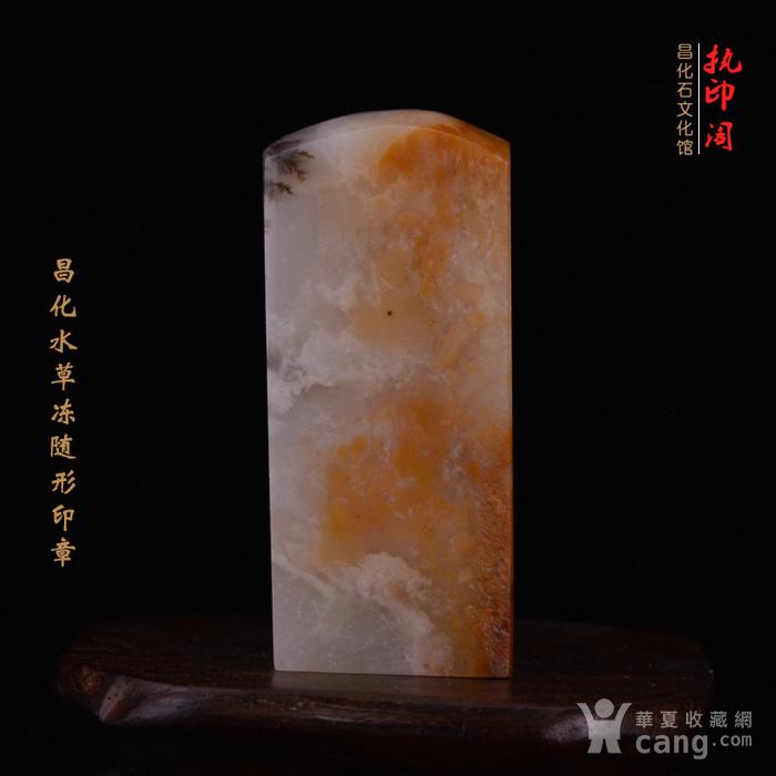 昌化水草冻石印章图3
