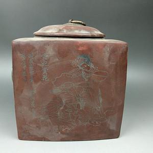 旧藏紫砂茶叶罐