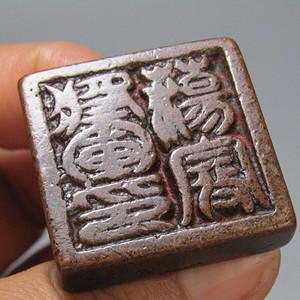 紫铜 带款手工打造斩刻 印章包浆老厚