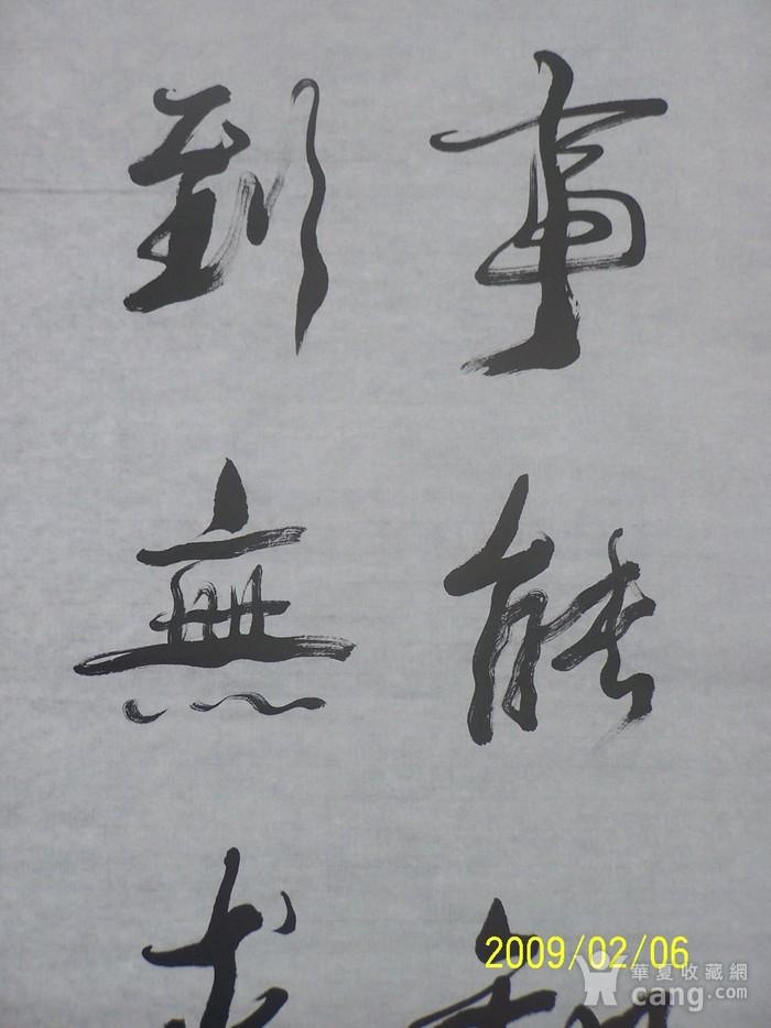 已故著名书法家崔国荣行书对联图3