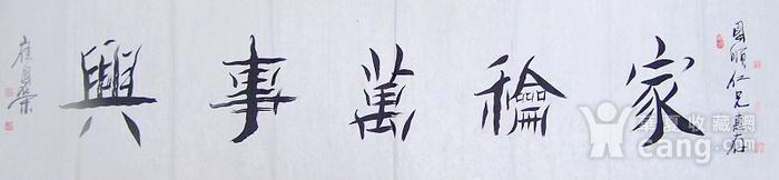 已故著名书法家崔国荣行书横幅图2