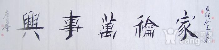 已故著名书法家崔国荣行书横幅图1