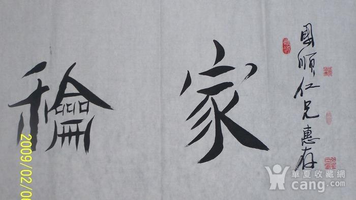 已故著名书法家崔国荣行书横幅图3