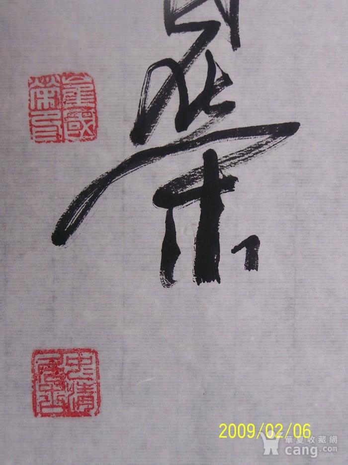 已故著名书法家崔国荣行书横幅图7