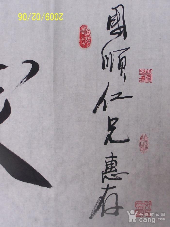 已故著名书法家崔国荣行书横幅图8