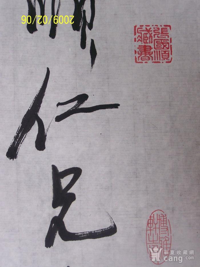 已故著名书法家崔国荣行书横幅图10