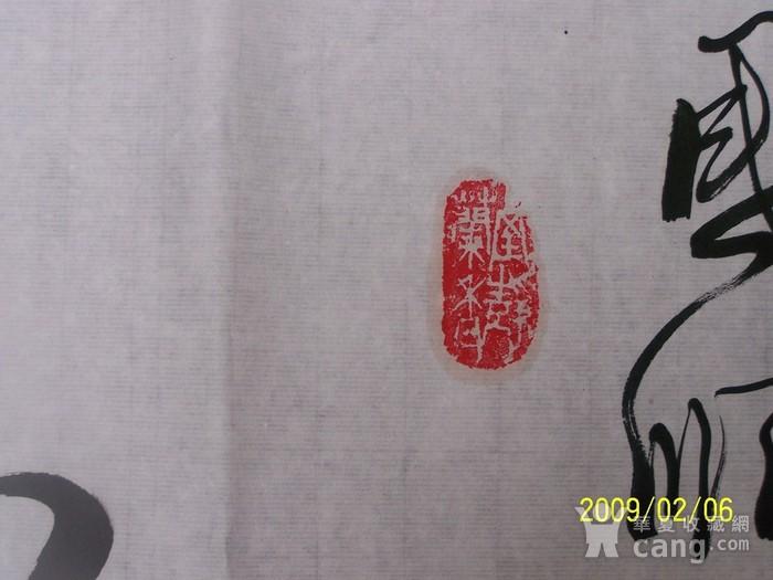 已故著名书法家崔国荣行书横幅图9