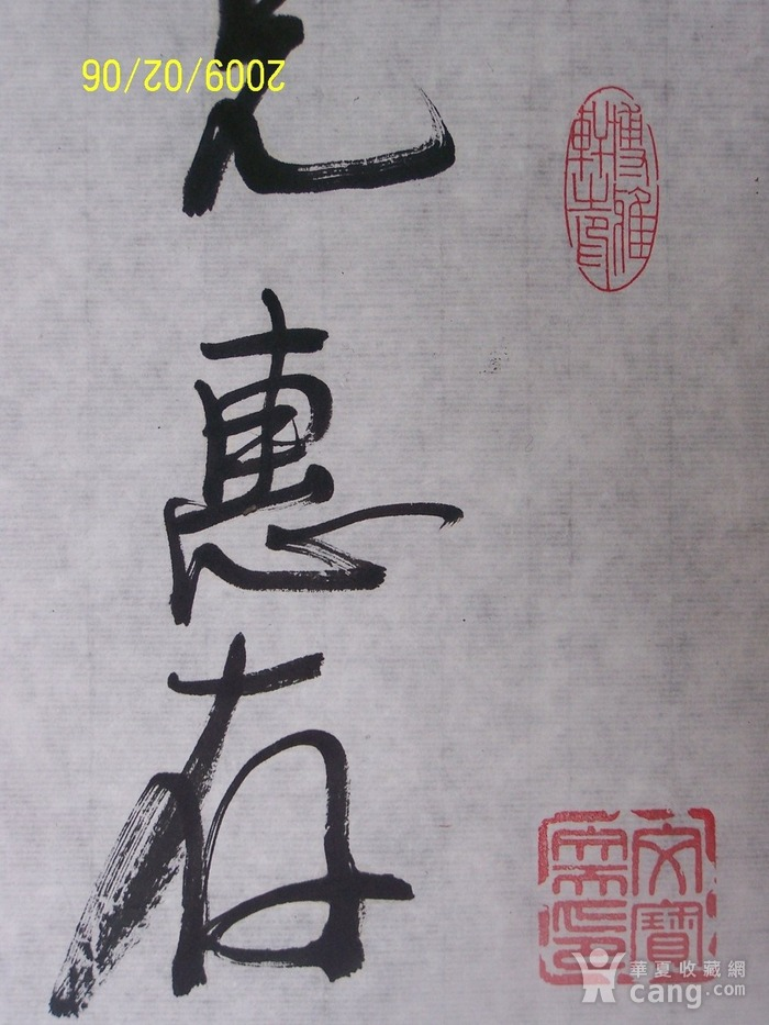 已故著名书法家崔国荣行书横幅图11