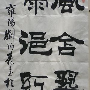 刘炳森隶书