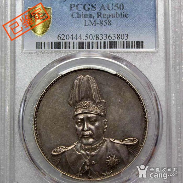 PCGS AU50 原味深打状态共和纪念币3803图1