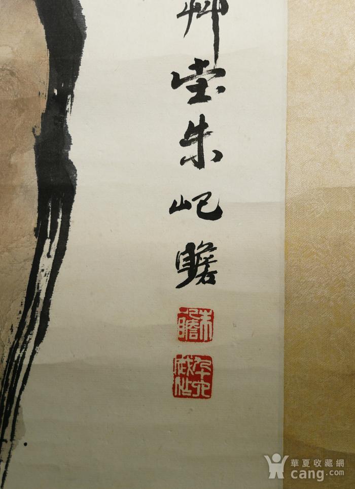 回流文革时期出去的老字画沪上名家朱屺瞻图5