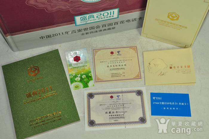 2011年西安世园会纸钞电话卡收藏品两套图10