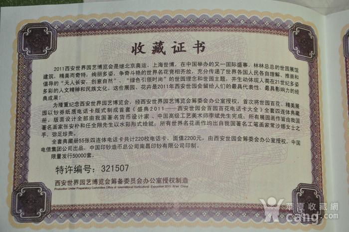 2011年西安世园会纸钞电话卡收藏品两套图11