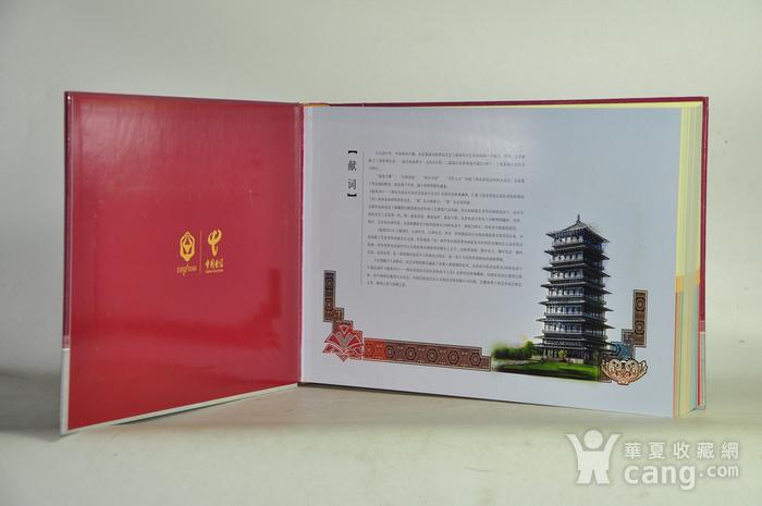 2011年西安世园会纸钞电话卡收藏品两套图5