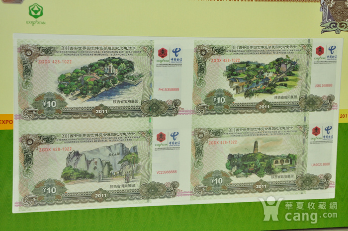 2011年西安世园会纸钞电话卡收藏品两套图6