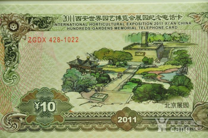 2011年西安世园会纸钞电话卡收藏品两套图7