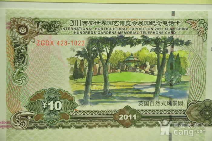2011年西安世园会纸钞电话卡收藏品两套图9