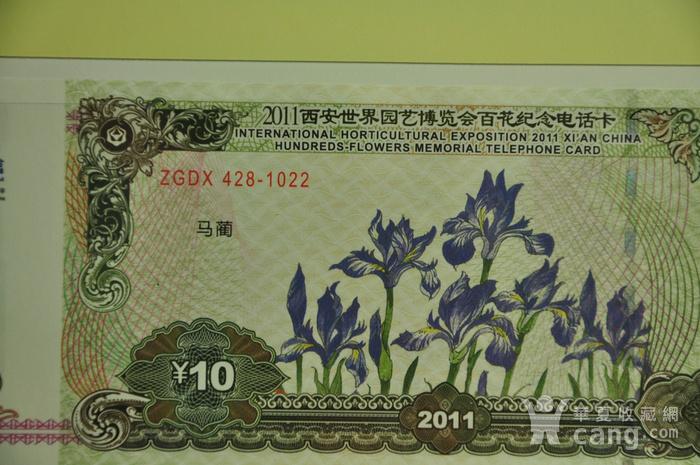 2011年西安世园会纸钞电话卡收藏品两套图8