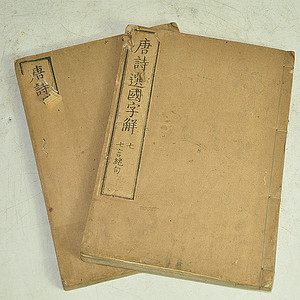 日本旧书 唐诗选国字解两册