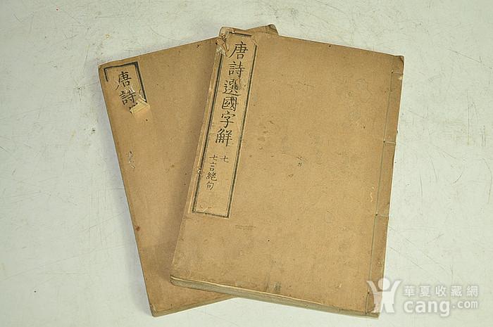 日本旧书 唐诗选国字解两册图1