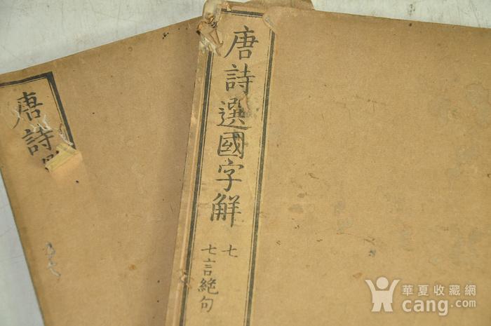 日本旧书 唐诗选国字解两册图2