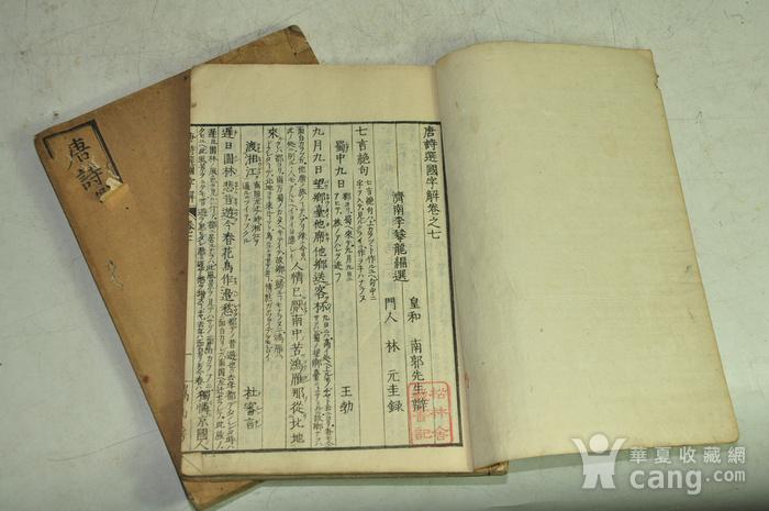 日本旧书 唐诗选国字解两册图4