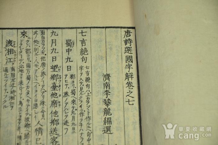 日本旧书 唐诗选国字解两册图5
