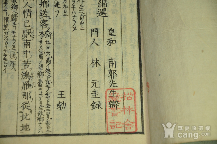 日本旧书 唐诗选国字解两册图6