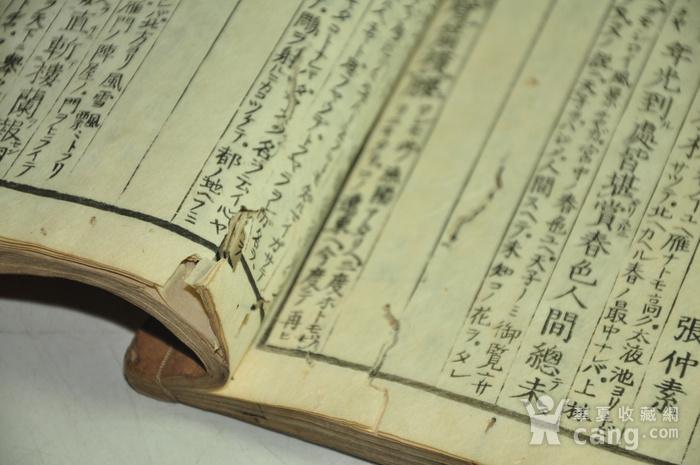 日本旧书 唐诗选国字解两册图11