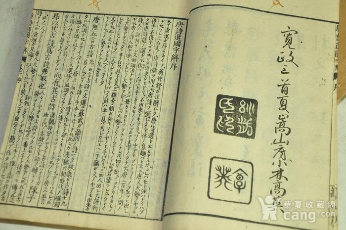 日本旧书 唐诗选国字解两册图10
