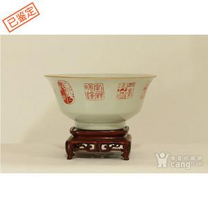 大清乾隆年制款矾红印章白瓷大碗 带木底座
