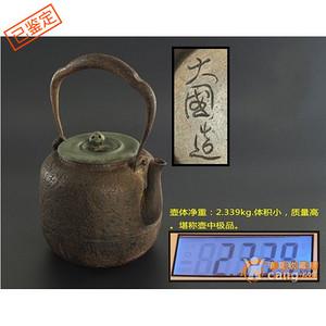 明治时期大名家寿郎作品:龙纹堂老铁壶