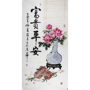 苏春元《富贵平安》四尺书法精品国画牡丹手绘真迹