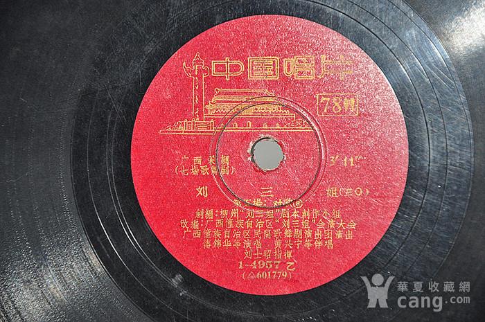 中国黑胶老唱片 歌剧刘三姐第五场对歌7 8图5