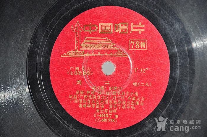 中国黑胶老唱片 歌剧刘三姐第五场对歌7 8图6