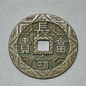 老铜钱 长命富贵一枚