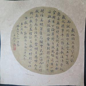 清代抄录陈文恭從政遗规二则镜片