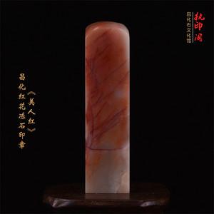 新年放漏 昌化红花冻石印章《美人红》