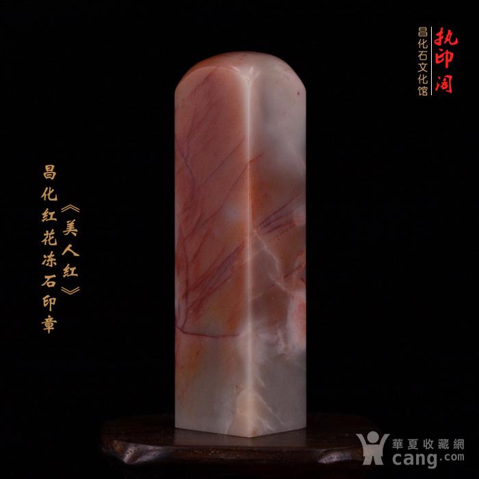 迎新春 昌化红花冻石印章《美人红》