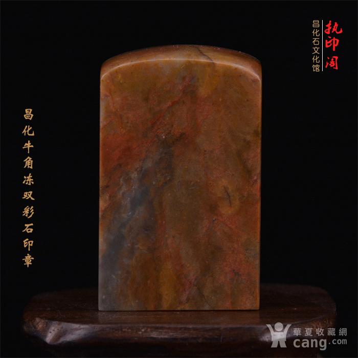 昌化牛角冻双彩冻石印章图1