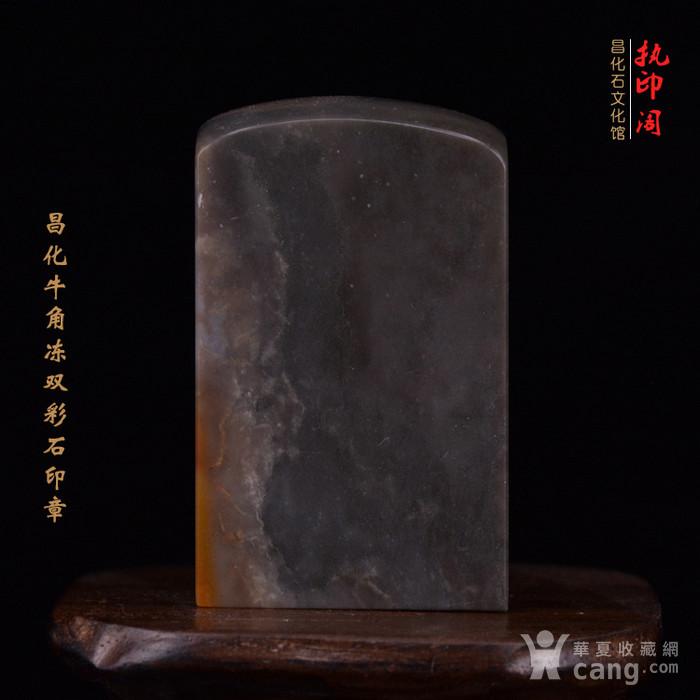 昌化牛角冻双彩冻石印章图5