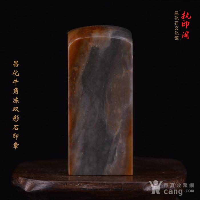 昌化牛角冻双彩冻石印章图7