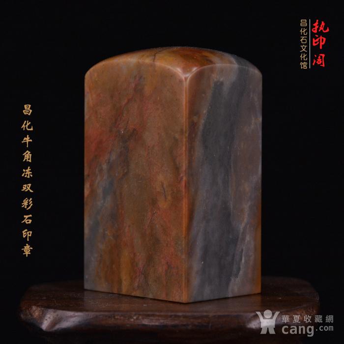 昌化牛角冻双彩冻石印章图8